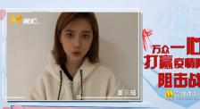 姜珮瑶:向医务人员致敬 请大家用实际行动保护好自己和家人