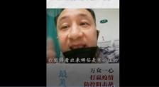 受感染医生余昌平乐观抗疫 拍视频告诉你做个好医生有多难!