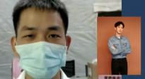 《战疫故事·荆州》连线医生张兴钦 李现送上暖心祝福鼓励