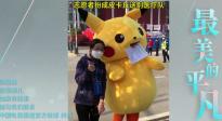 全网热议公益片《阳台里的武汉》 武汉市民为援鄂医疗队送行