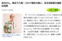日本艺人志村健确诊新冠已入院治疗 新片计划推迟