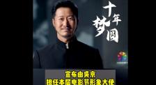 第十届北影节形象大使曝光 网友调侃吴京:终于换了宣传照
