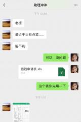 岳云鹏《借钱申请表》曝光 要求对方填写借钱理由