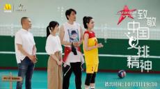 《温暖有光放映队》到福建漳州 致敬中国女排精神