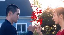 《情定红海滩》发布30s预告片