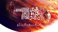 """《流浪地球:飞跃2020特别版》""""心""""重映版预告"""