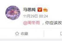 """马思纯庆祝好友获金鸡奖 反被周冬雨""""讹一顿饭"""""""