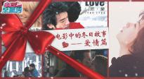 有爱三冬不寒 电影全解码系列策划:电影中的冬日故事爱情篇