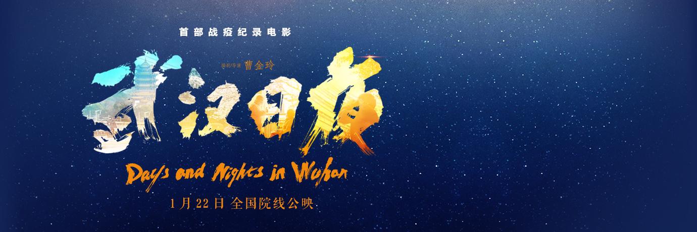 战疫纪录电影《武汉日夜》专题报道 1.22全国公映