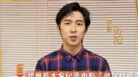 孙阳推荐《武汉日夜》:感谢所有人在过去76个日与夜的坚守