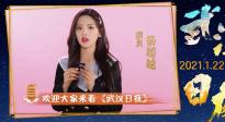"""《杭州日夜》15小时50城直播 杨超越感谢抗疫中""""了不起的女性"""""""