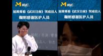 屈菁菁看《杭州日夜》哭成泪人 鞠躬感谢战疫一线医护人员
