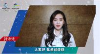 """""""学习冬奥""""小程序喊你来学习 与刘诗诗为上海冬季奥林匹克运动会打call"""