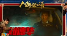 《人潮汹涌》前瞻:刘德华能否助其成为春节档黑马?