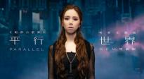 《刺杀小说家》曝主题曲《平行世界》MV