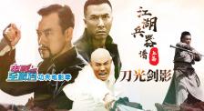 电影全解码系列策划:功夫电影季之江湖兵器谱(上)刀光剑影