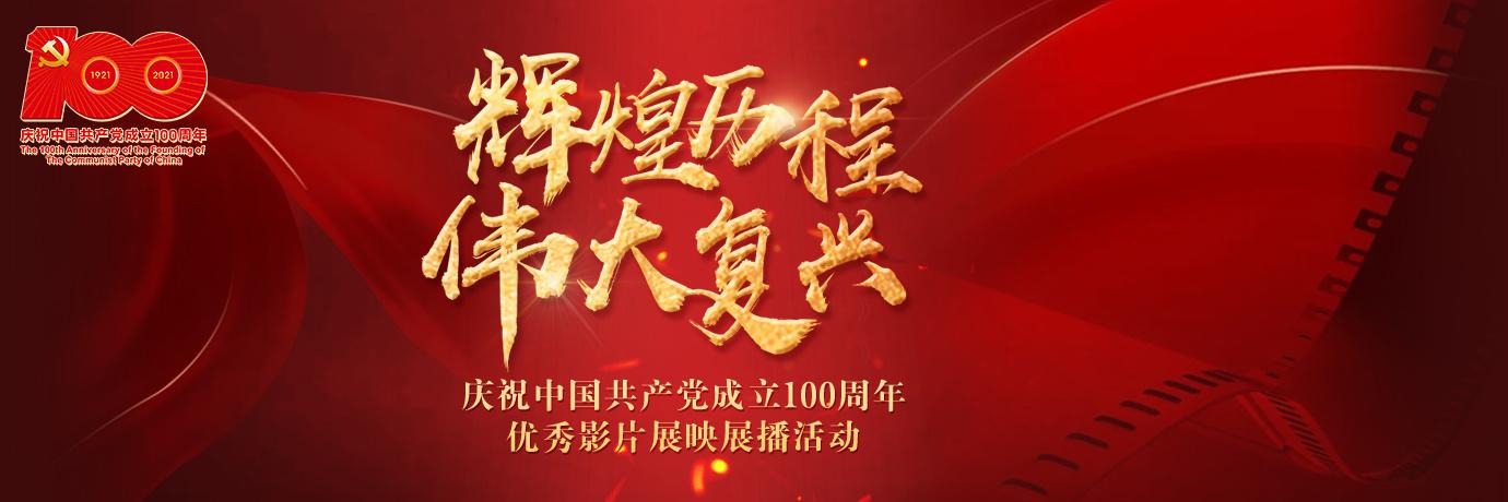 庆祝中国共产党成立100周年 优秀影片展播