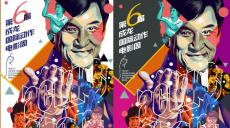 第六届成龙国际动作电影周曝官方海报 8月6日开幕