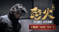 《怒火·重案》主题曲《对峙》MV