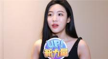 UP!新力量·SNH48总选第一孙芮:8年渡过塞纳河