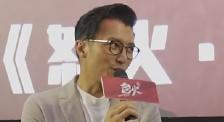 《怒火·重案》路演 谢霆锋玩起蝴蝶梳