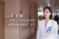 宋茜《亲爱的生命》正式官宣 挑战饰演妇产科医生
