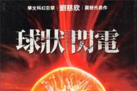 《球状闪电》将拍电影电视剧 传赵丽颖热巴演女主