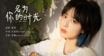 《你的情歌》推广曲MV