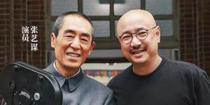 徐峥教张艺谋演戏,靠谱吗?