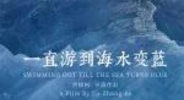 中秋档日渐拥挤,《一直游到海水变蓝》会成为惊喜吗?
