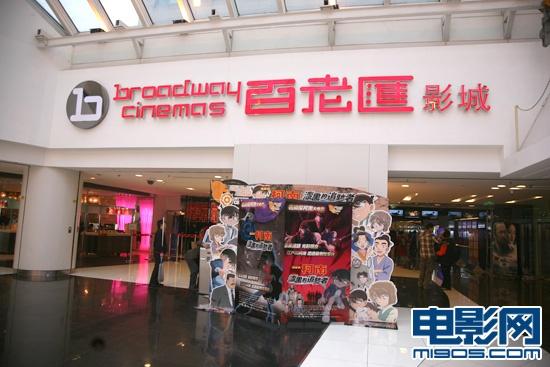"""百老汇新东安影城是北京最早的多厅影院,经过翻新改造于2008年春节前夕正式开业。影城全部更新成敞开式售票形式,并将增设新东安影城会员专用售票窗口,沐浴在阳光天井下的大堂格外宽敞、明亮,候场区域内有可供休息、消费的区域,承接历年""""北京放映""""等大型活动。影城现代化的装修风格、人性化的服务理念,更是吸引了众多回头客。   百老汇新东安影城共有8个厅,大厅201个座位,其他小厅分别有110个座位。新东安影城的电影厅均按国际标准影厅进行设计和装修,其安装的音响系统全部采用国际上最先进的数"""