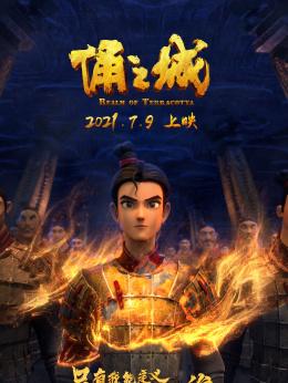俑(yong)之城