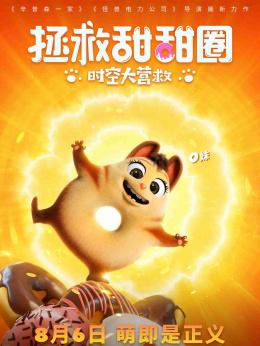 拯救甜甜圈(quan)︰時空(kong)大(da)營救