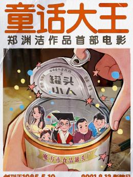 皮皮魯與(yu)魯西西之罐(guan)頭小人