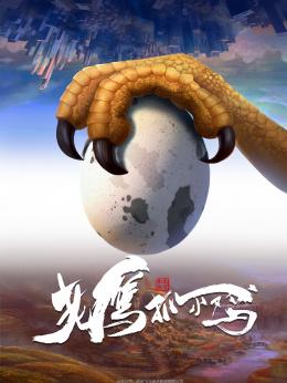 老(lao)鷹抓小雞
