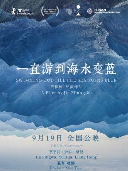 一直游到(dao)海水變藍