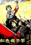 红色娘子军