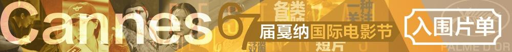 第67届戛纳国际电影节入围片单