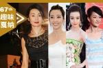 策划:中国女星戛纳电影节定毯神针十招练成记