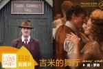 67届戛纳金棕榈入围影片扫盲:《吉米的舞厅》