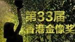 第33届香港电影金像奖专题