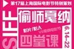 上海影节偷师戛纳:力邀大师明星 放开嗓子吆喝
