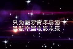 《中国影响力》众星捧月 超豪华团队圆梦青年导演