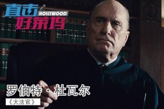 """专访""""法官老爹""""杜瓦尔:最爱北京烤鸭"""