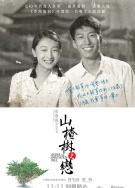 《山楂树之恋》首映礼