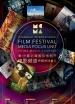 第19届上海电影节电影频道传媒关注单元闭幕式