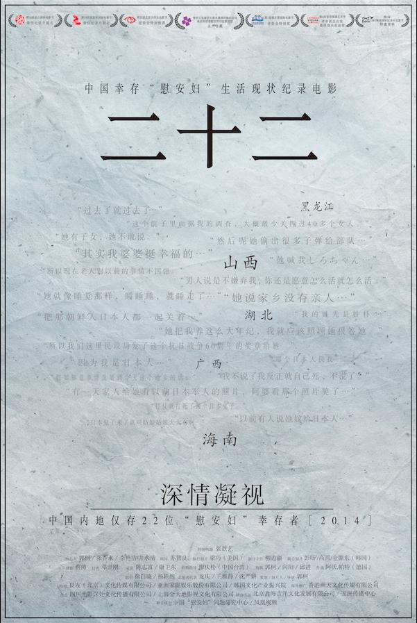 刘亦菲邓超电影_二十二_电影海报_图集_电影网_1905.com