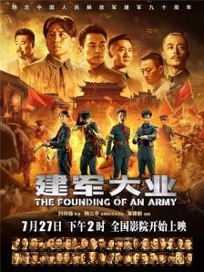 建(jian)軍大業