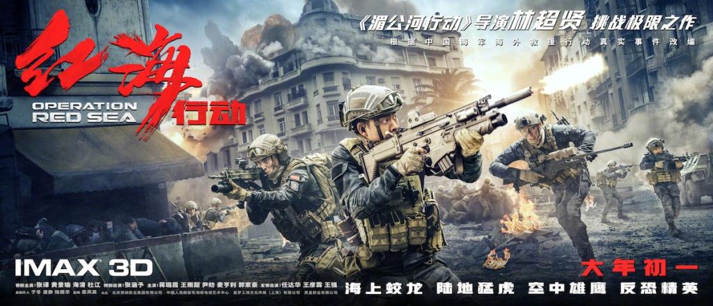 哥姐网_红海行动_电影海报_图集_电影网_1905.com