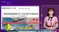 """一季度全国电影票房佳绩 """"青岛大姨""""张海宇专访"""